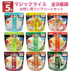 非常食 アルファ米 非常食セット 5年保存 防災セット 防災グッズ マジックライス 9種 お試し用コンプリートセット|ring-g