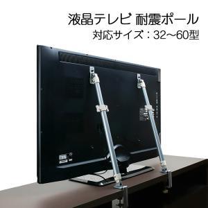転倒防止 突っ張り棒 地震 32〜60型 液晶テレビ対応 耐震ポール(2本セット) LEQ-4|ring-g