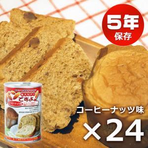 非常食 長期保存食 保存食 備蓄 まとめ買い パンの缶詰「パンですよ」(5年保存) コーヒーナッツ味 24個セット|ring-g