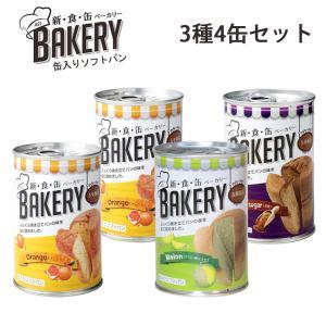 非常食 パン 5年保存 おいしい 非常食セット 防災  防災セット 保存食 長期保存食 新食缶ベーカリー 4缶コンプリートセット|ring-g