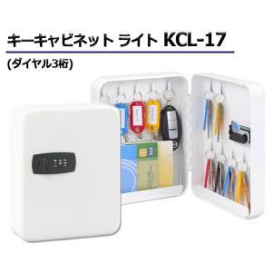 施設向け防犯用品 金庫 鍵保管 鍵受け渡し キーボックス ダイヤル式 キーキャビネット ライト KCL-17(ダイヤル3桁) ring-g