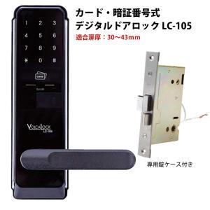 電気錠 電子錠 美和ロック テンキー 後付け 工事不要 玄関 キーレス デジタルドアロック LC-105(扉厚30〜43mm)|ring-g