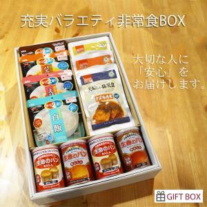 非常食セット 防災グッズ 防災セット 父の日 ギフト  プレゼント 誕生日 母の日 充実バラエティ非常食ギフトBOX|ring-g