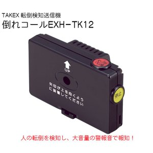 保安用通信機器 警報 センサー 大音量 電池式 感知器 簡単装着 TAKEX 転倒検知送信機 倒れコールEXH-TK12|ring-g