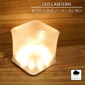 ランタン LED ソーラー キャンプ 防災 アウトドア IPX7 折りたたみ式LEDソーラーランタン(暖色・クリアマット・スクエア)