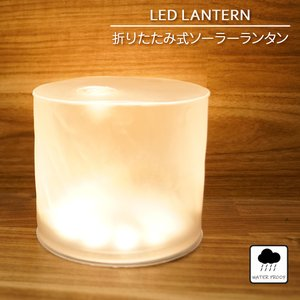 ランタン LED ソーラー キャンプ 防災 アウトドア IPX7 折りたたみ式LEDソーラーランタン(暖色・クリアマット・ラウンド)|ring-g