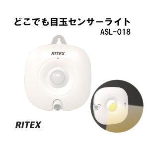 アウトレット特価 どこでも目玉センサーライト ASL-018 屋内 おしゃれ 電池 LED 簡単設置 人感センサー ムサシ RITEX ring-g