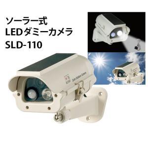 防犯 監視 屋外用 ハウジング 太陽光充電 センサー検知 ソーラー式LEDダミーカメラ SLD-110|ring-g