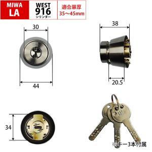WEST ウエスト MIWA 美和ロック 鍵 交換用 取替用 916リプレイスシリンダー LA DA LAMA PASP PG1 FG シルバー色|ring-g