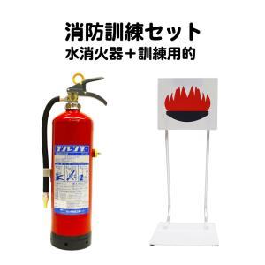 消火訓練 標的 的 防災訓練 消防訓練 水消火器 モリタ宮田 miyata 消火訓練セット 訓練用水消火器 クンレンダー+おてがる訓練的|ring-g