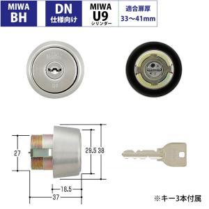 MIWA ミワ 美和ロック 鍵 交換用 取替用 U9シリンダー BH BHSP DZ LDSP LD AH DN UD ST色 MCY-248|ring-g