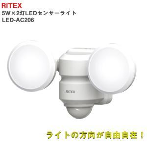 5W×2灯LEDセンサーライト(LED-AC206)は、ライトの方向が自由自在なので、コーナーの両側...
