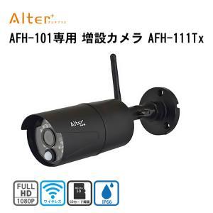 防犯カメラ 家庭用 屋外 屋内 ワイヤレス 高画質 200万画素 赤外線付き 夜間録画可能 無線式 増設用 AFH-101専用 AFH-111Tx|ring-g