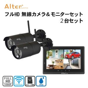 防犯カメラ 家庭用 屋外 屋内 ワイヤレス 高画質 200万画素 夜間録画可能 フルHD 無線カメラ&モニターセット AFH-101 2台セット|ring-g