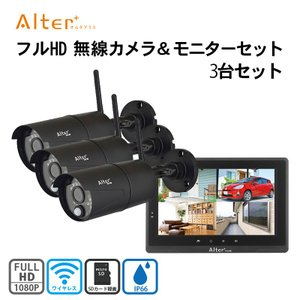 防犯カメラ 家庭用 屋外 屋内 ワイヤレス 高画質 200万画素 夜間録画可能 フルHD 無線カメラ&モニターセット AFH-101 3台セット|ring-g