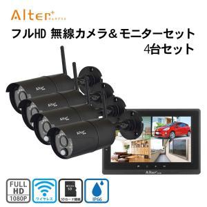 防犯カメラ 家庭用 屋外 屋内 ワイヤレス 高画質 200万画素 夜間録画可能 フルHD 無線カメラ&モニターセット AFH-101 4台セット|ring-g