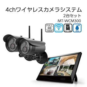 防犯カメラ 家庭用 屋外 屋内 ワイヤレス 高画質 200万画素 夜間録画可能 4chワイヤレスカメラシステム MT-WCM300 2台セット|ring-g