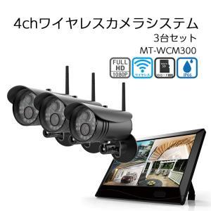 防犯カメラ 家庭用 屋外 屋内 ワイヤレス 高画質 200万画素 夜間録画可能 4chワイヤレスカメラシステム MT-WCM300 3台セット|ring-g