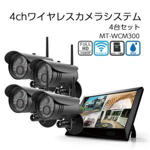 防犯カメラ 家庭用 屋外 屋内 ワイヤレス 高画質 200万画素 夜間録画可能 4chワイヤレスカメラシステム MT-WCM300 4台セット|ring-g
