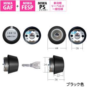 MIWA 美和ロック 鍵 交換用 取替用 PSシリンダー 新日軽 一般40mmドア用共通ハンドル用 S8SD1222 GAF+FESP|ring-g