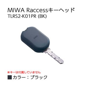 ドア用防犯用品 鍵 カギ IDキー ハンズフリー 美和ロック 共有 MIWA Raccessキーヘッド  TLRS2-K01PR (BK) ring-g