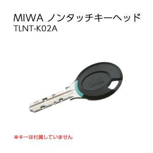 ドア用防犯用品 鍵 カギ IDキー 美和ロック マンション 共有 玄関 MIWA ノンタッチキーヘッド TLNT-K02A|ring-g