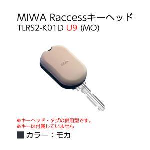 ドア用防犯用品 鍵 カギ IDキー ハンズフリー 美和ロック MIWA Raccessタグ/キーヘッド TLRS2-K01D U9 (MO) ring-g