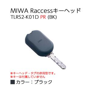 ドア用防犯用品 鍵 カギ IDキー ハンズフリー 美和ロック MIWA Raccessタグ/キーヘッド TLRS2-K01D PR (BK) ring-g