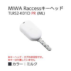 ドア用防犯用品 鍵 カギ IDキー ハンズフリー 美和ロック MIWA Raccessタグ/キーヘッド TLRS2-K01D PR (ML) ring-g