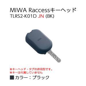 ドア用防犯用品 鍵 カギ IDキー ハンズフリー 美和ロック MIWA Raccessタグ/キーヘッド TLRS2-K01D JN (BK) ring-g