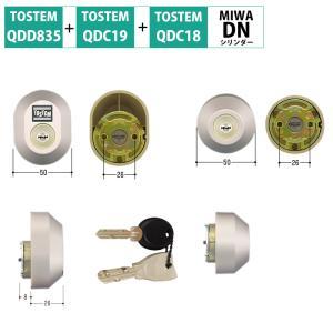 TOSTEM トステム リクシル 鍵 DNシリンダー QDD835 QDC17 QDC18 QDC1...