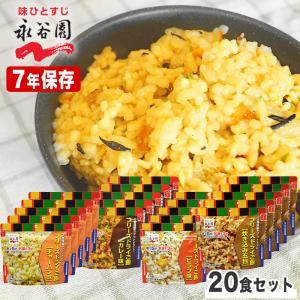 非常食セット 7年保存 調理不要 防災セット 保存食 永谷園 フリーズドライご飯 お試し用 4種コンプリートセット×5セット 20個セット|ring-g