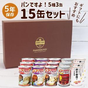 非常食 パン 5年保存 おいしい 非常食セット 防災 防災セット 保存食 防災食 長期保存食 パンで...