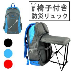 非常持ち出し袋 非常持出袋 リュック おしゃれ 防災グッズ 防災 大容量 椅子付き 防災リュック ブルー|ring-g