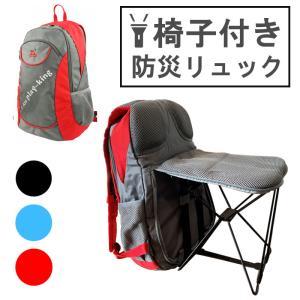 非常持ち出し袋 非常持出袋 リュック おしゃれ 防災グッズ 防災 大容量 椅子付き 防災リュック レッド|ring-g