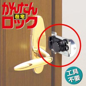 防犯グッズ ドア 室内 補助錠 鍵 徘徊防止 介護 工事不要 ガードロック 内開き かんたん在宅ロック