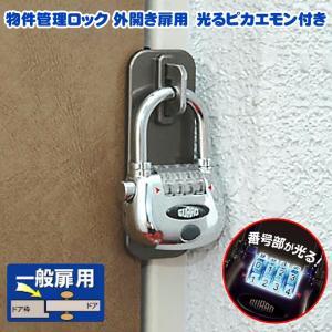 外側からしっかりとロックするドアの鍵です。 直接ドアにあたるプレートの部分には柔らかいゴムを使ってお...