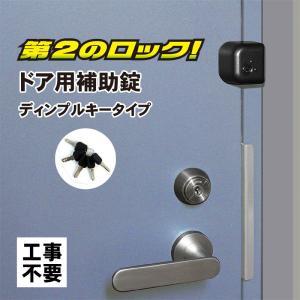 防犯グッズ 玄関 補助錠 鍵 工事不要 簡単取付 賃貸 どあロックガード ディンプルキータイプ ブラック