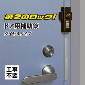 防犯グッズ  玄関 補助錠 鍵 工事不要 簡単取付 賃貸 どあロックガード ダイヤルタイプ ブロンズ