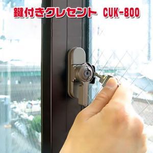 クレセントを鍵付きに交換することができます。 クレセント(窓の鍵)は、もともと鍵としてではなく、防音...