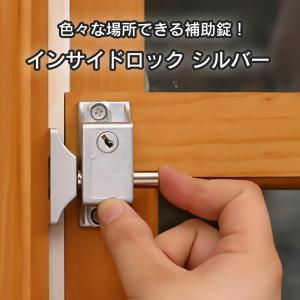 防犯グッズ 窓 玄関 サッシ 勝手口 ドア 補助錠 徘徊防止 インサイドロック シルバー