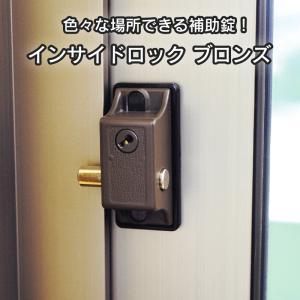 防犯グッズ 窓 玄関 サッシ 勝手口 ドア 補助錠 徘徊防止 インサイドロック ブロンズ