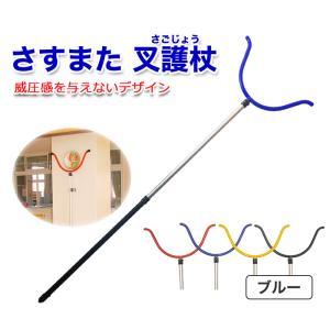 さすまた 防犯グッズ 護身用 不審者対策 学校 軽量 叉護杖(さごじょう) ブルー ring-g