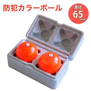 施設向け防犯用品 学校防犯・護身用品 防犯カラーボール(新クラックMS 直径65mm) ring-g