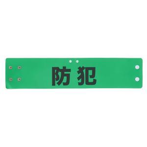 防犯腕章(レザータイプ) 単品 パトロール|ring-g