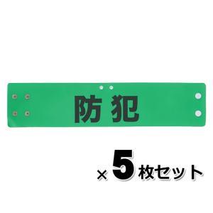 防犯腕章(レザータイプ) 5枚セット パトロール|ring-g