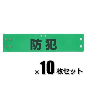 防犯腕章(レザータイプ) 10枚セット パトロール|ring-g