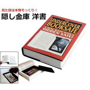 本タイプ隠し金庫(カモフラージュタイプ) 印鑑 通帳 保管 へそくりの隠し場所 ring-g