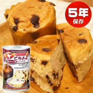 非常食 長期保存食 保存食 備蓄 パンの缶詰「...の関連商品7