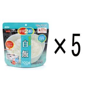 非常食 サタケ ごはん 災害 防災 備蓄 食料 白米 5年保存食アルファ米 マジックライス 白飯 5個セット|ring-g